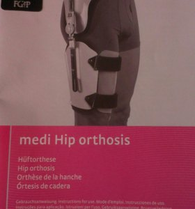 Протез medi Hip orthosis