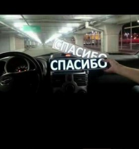 Светящаяся табличка СПАСИБО на автомобиль