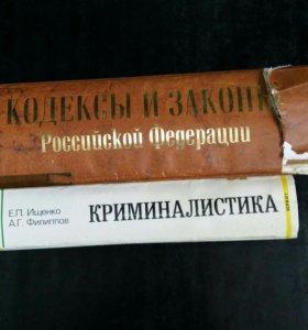 Учебники. Криминалистика