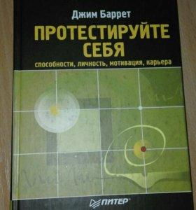 Книга практической психологии