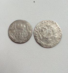 15 копеек 1765 г. гривенник 1748 г.
