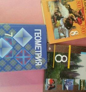Учебники 8 класс, история, география, геометрия