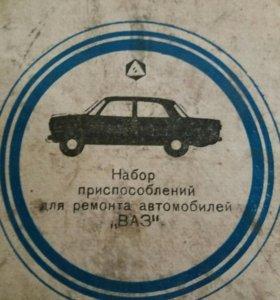 Набор приспособлений дляремонта автомобилей ВАЗ