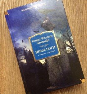 """Книга Г.Ф.Лавкрафт """"Иные Боги"""""""
