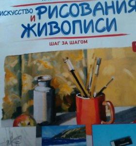 """Журнал """"Искусство рисования и живописи"""""""