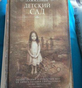 """Книга ,,Детский сад """""""