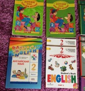 Учебники 2 класс