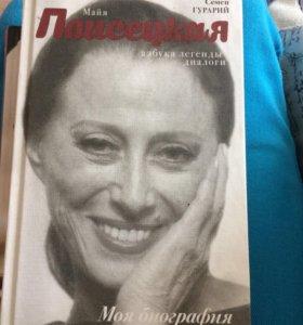 "Книга "" Майя Плисецкая """