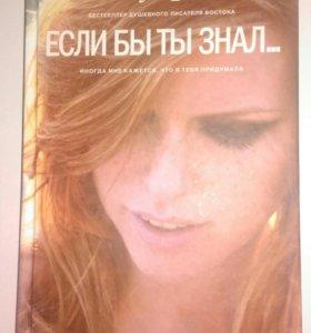 "Книга Э. Сафарли ""если бы ты знал..."""