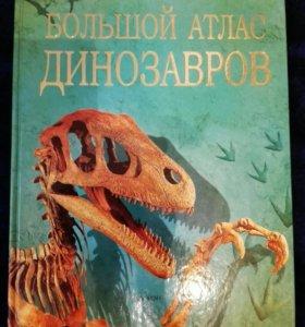 Атлас и энциклопедия про Динозавров