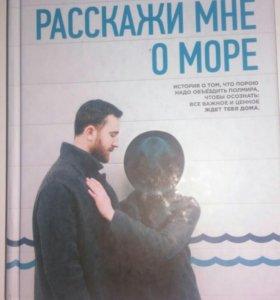 """Книга Э. Сафарли """"расскажи мне о море"""""""