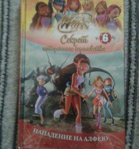 """Книга Винкс """"Секрет потерянного королевства""""."""