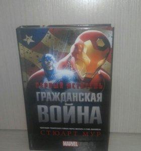 """Книга ,,Первый мститель-Гражданская война"""""""