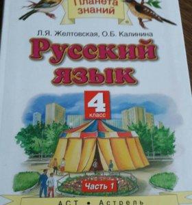 Учебники .Русский и математика