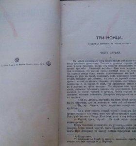 Книга Д.Н. Мамин-Сибиряк 1915 г.
