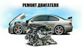 Ремонт двигателей. Ваз, Иномарки любой сложности!