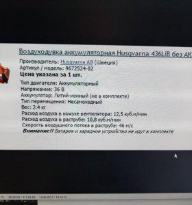 Воздуходув аккумулятор Хускварна Husqvarna 436 LiB