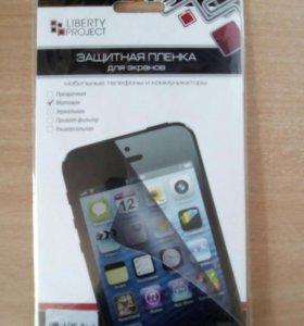 Новая защитная пленка для экранов IPhone 4/4s