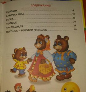 Книги для малышей