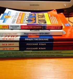 Учебники по ОГЭ