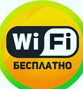 Подключить Wi-Fi Интернет