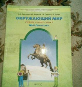 Учебник по окружающиму миру 3 класс