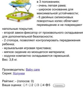 Ходунки детские