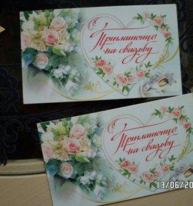 Свадебные пригласительные и набор для выкупа