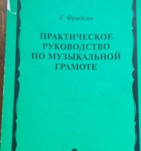 Музыкальная литература по сольфеджио Г. Фридкин