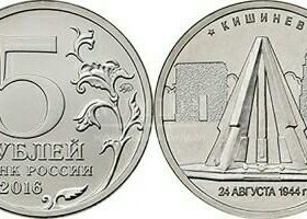 Монета 5 рублей, юбилейная, Кишинёв, 2016 г.