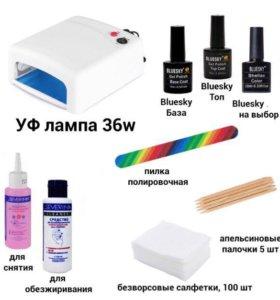 Набор для шеллака BlueSky + УФ лампа