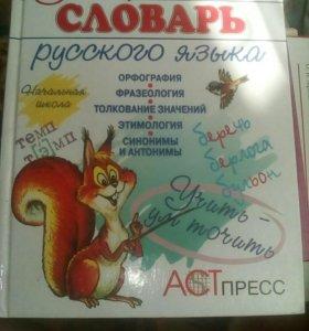 Словарь русского языка. 1-4 класс