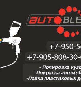 AvtoBlesk*