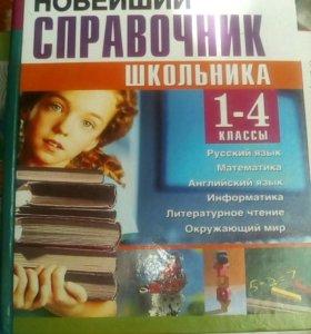 Новейший справочник школьника. 1-4 класс