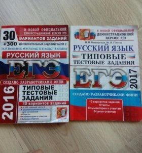 Варианты к ЕГЭ по русскому языку!