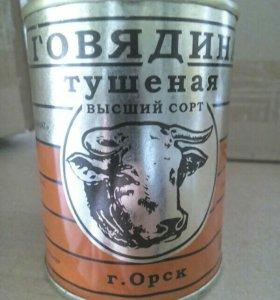 Продам тушенку, Госрезерв (военная).