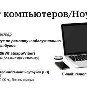 Ремонт Компьютеров/Ноутбуков ВН
