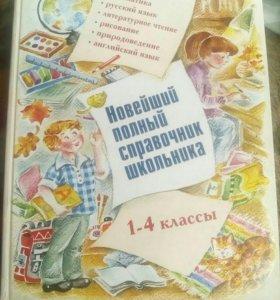 Новейший полный справочник школьника 1-4 класс