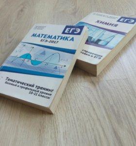 Пособие по химии и математике для ЕГЭ