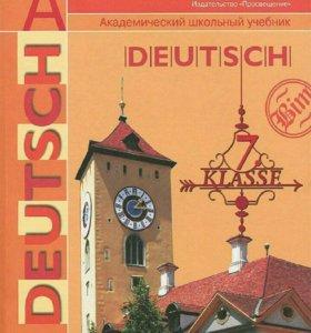 Учебник немецкого языка 7 класс