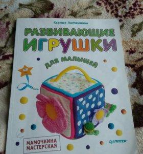 Книга Развивающие игрушки для малышей