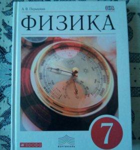 Учебник физики, 7 класс, Перышкин