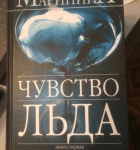 Книги Александры Марининой