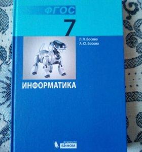 Учебник информатики, 7 класс, Перышкин.