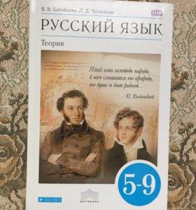 Учебник по русскому языку 5-9 класс Бабайцева