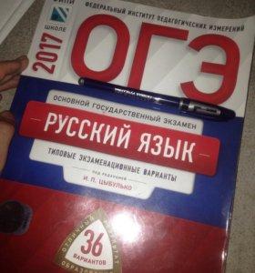 продаю огэ книгу