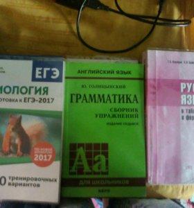 Справочники для ЕГЭ
