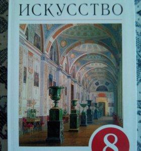 Учебник Искусство, 8 класс, Данилова