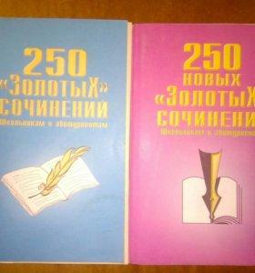 250 Золотых сочинений.Как научиться писать сочинен