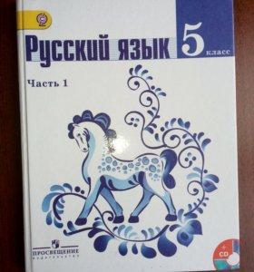 Учебники.Русский язык 5 класс 1 и 2 часть.